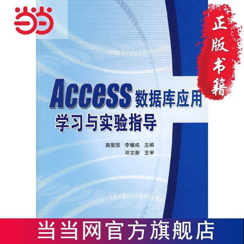 【包郵特惠】ACCESS數據庫應用學習與實驗指導 當當【安妮】