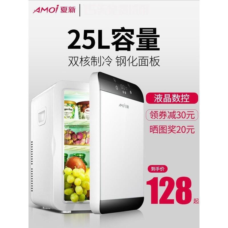Amoi夏新25L迷你小冰箱冷凍小型宿舍車載家用寢室學生制冷單人用【安妮】