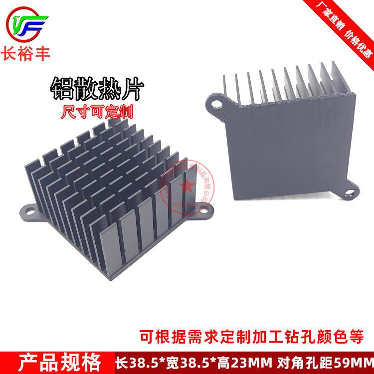 鋁型材大功率散熱片 38*38*23MM主板CPU對耳帶釘南北橋主板散熱器