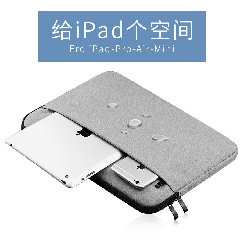 2020新款ipad9.7 保護套iPad pro10.5內膽包ipad air2平板電腦包蘋果迷你7.9寸mini4/