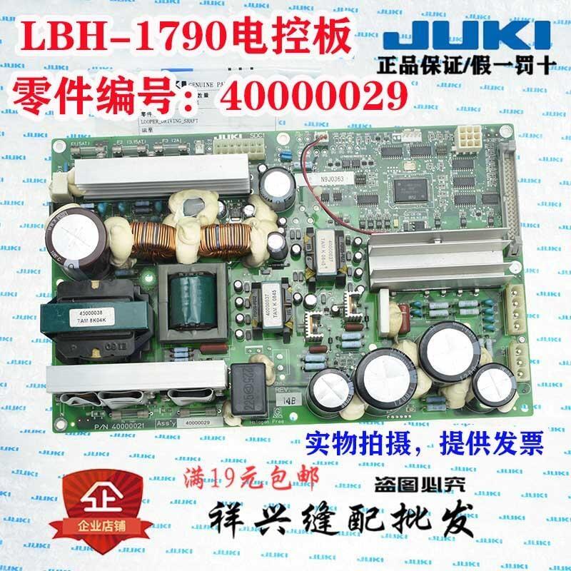 重機JUKI電腦平鎖LBH-1790-S電腦線路電控SDC基板40000029配件
