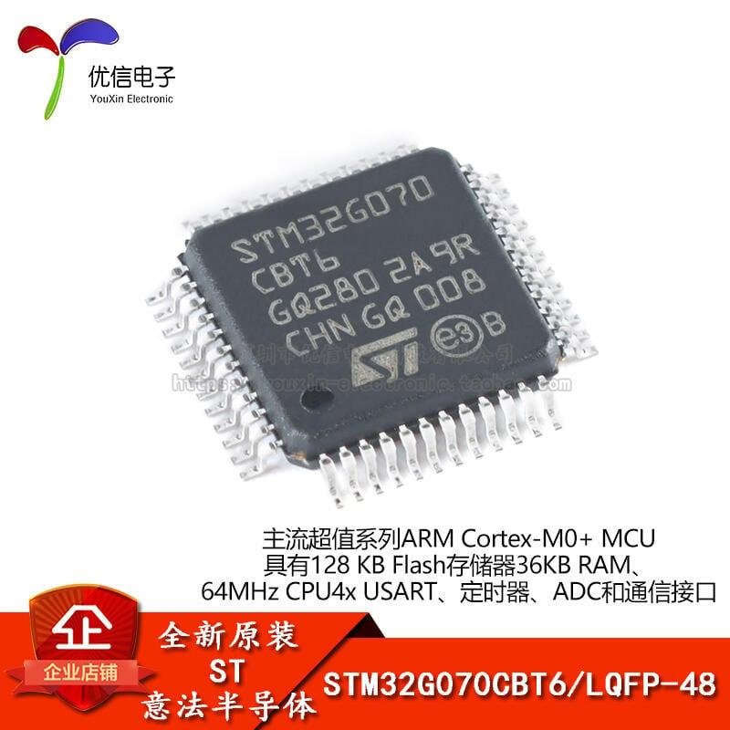 全新原裝STM32G070CBT6 LQFP-48ARM Cortex-M0+ 32位微控制器-MCU