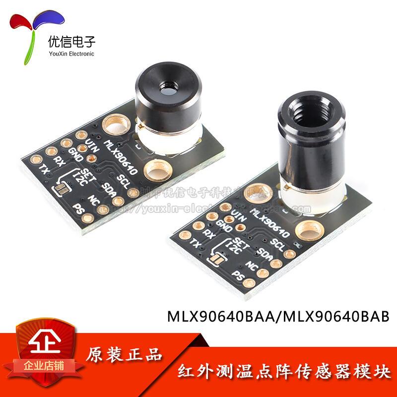 MLX90640BAA/B 32*24 紅外測溫點陣傳感器模塊紅外成像/IR熱像儀