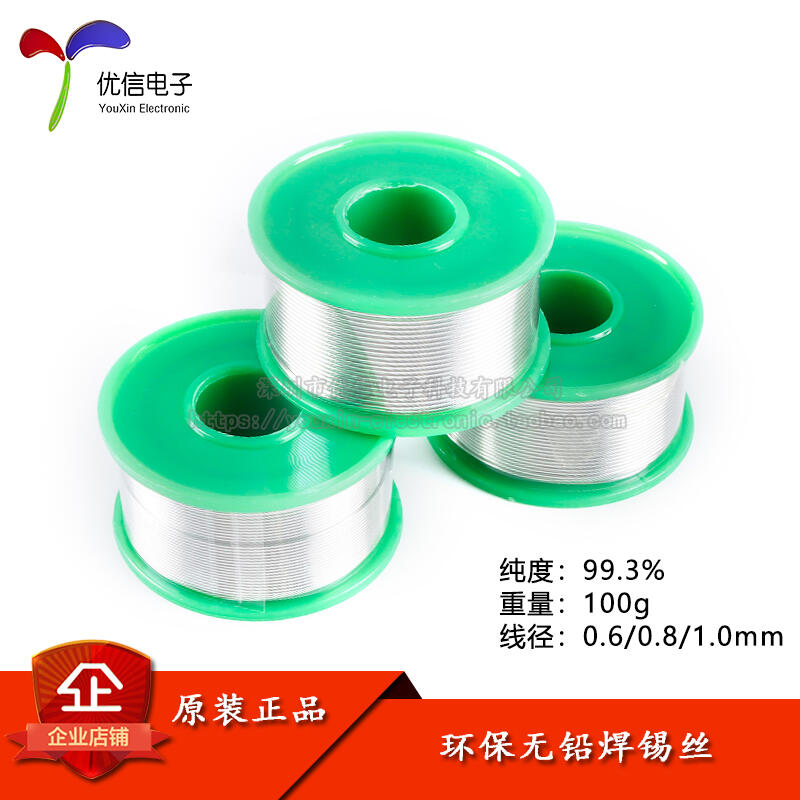 環保無鉛焊錫絲0.6/08/1.0mm線徑純度99.3%/Cu0.7低溫高純度錫線