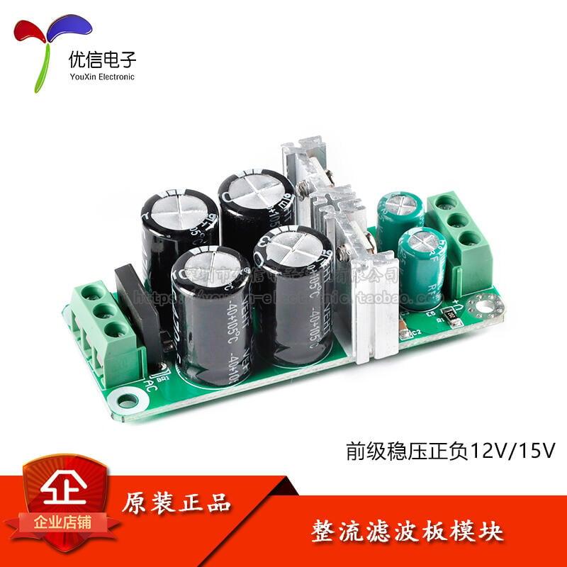 功放前級正負整流濾波板運放供電雙電源板模塊前級穩壓正負12V15V