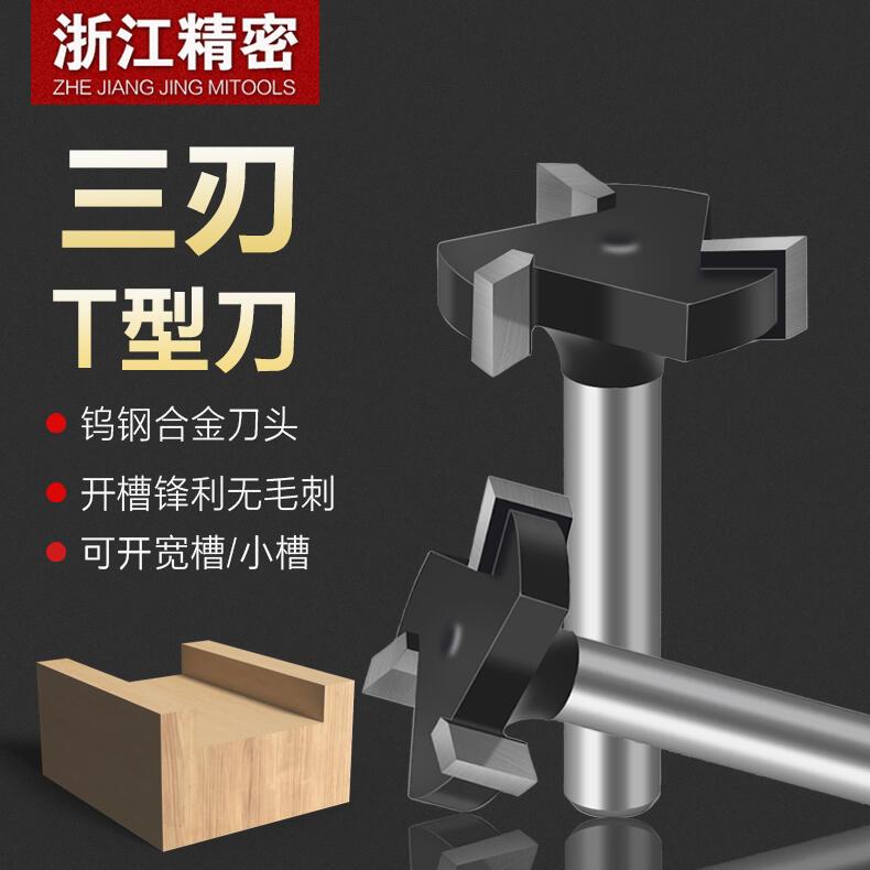 優質 1/4柄6柄三刃T型刀槽口刀開槽刀木工銑刀拉槽銑刀T型榫刀木工銑刀