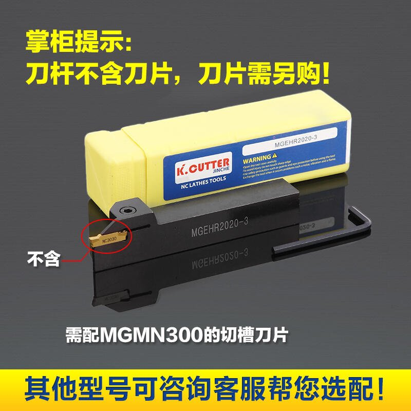 優質 數控刀桿外徑切斷刀刀桿MGEHR2020切槽車刀割刀槽刀車床刀具刀粒