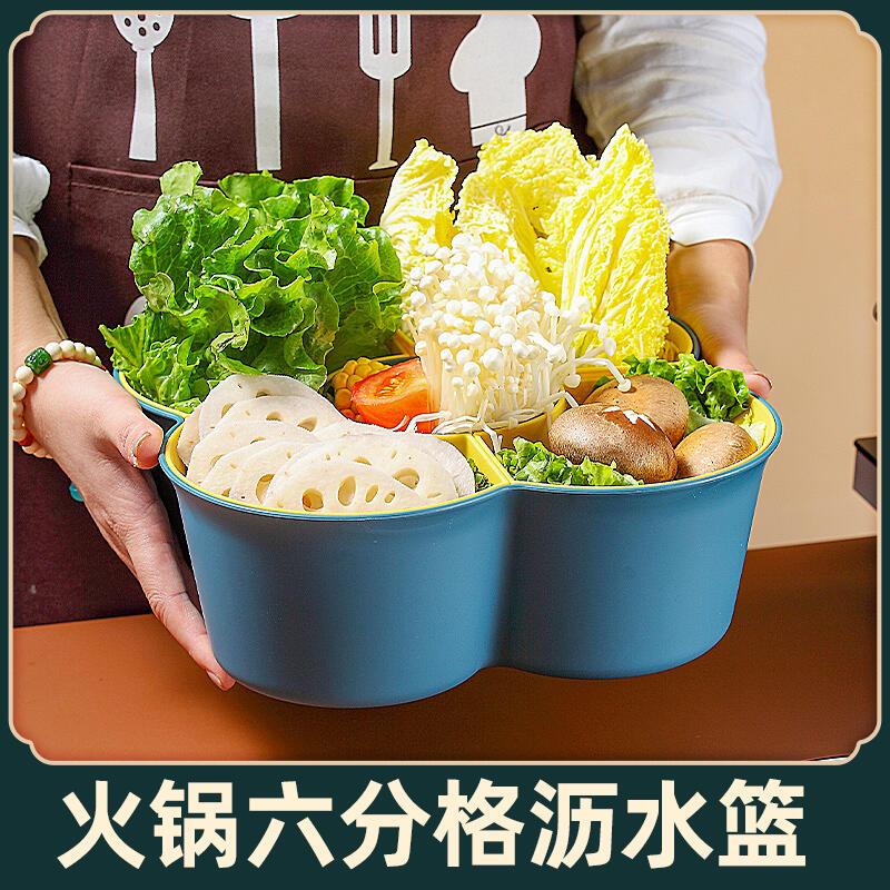 網紅可旋轉瀝水籃火鍋蔬菜拼盤分隔菜筐果盤家用籃子水果盤子茶几