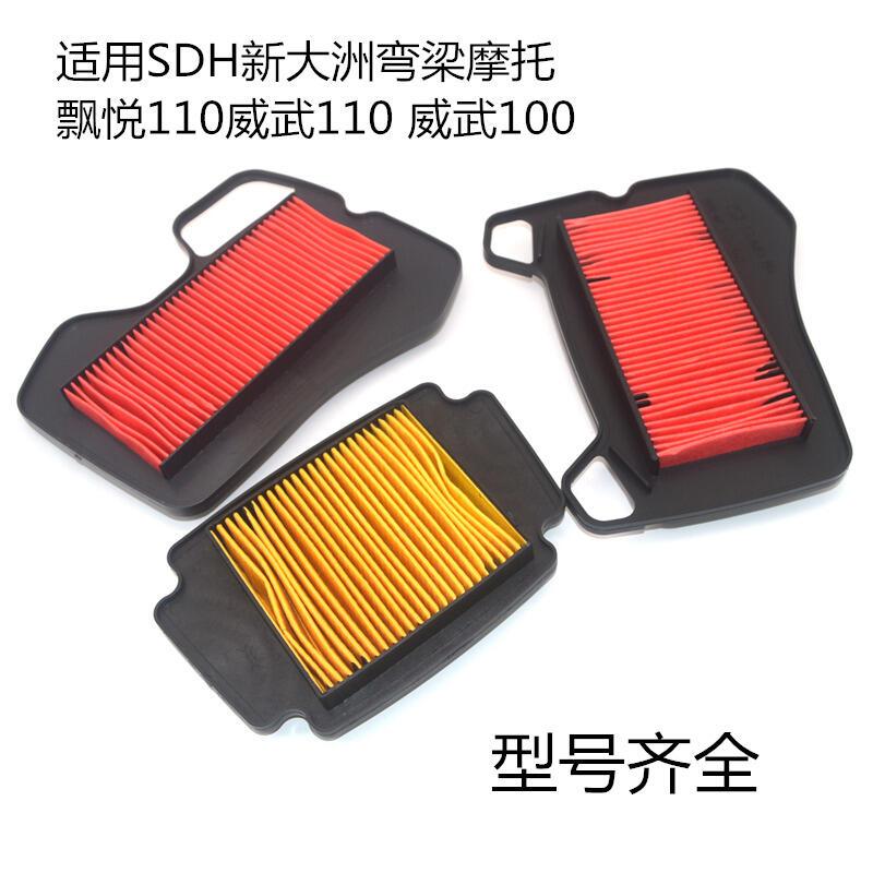 適用彎梁摩托車配件新大洲飄悅110威武SDH100空濾空氣濾芯器