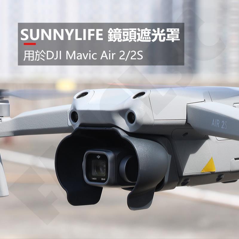 現貨 用於DJI Air 2S/Mavic Air 2鏡頭遮光罩 遮陽蓋 遮陽罩 雲臺遮光保護罩 Sunnylife正廠