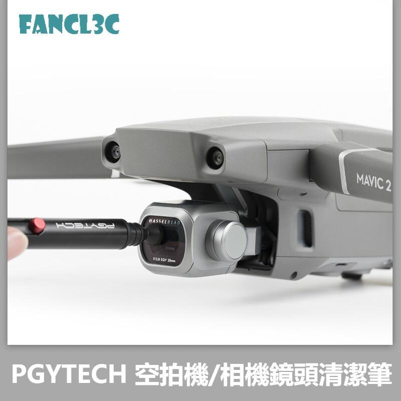 年後發貨PGYTECH 鏡頭清潔筆適用DJI空拍機 數碼單眼微單相機熒屏機身清潔筆 鏡頭清潔工具 air2鏡頭清潔筆配件