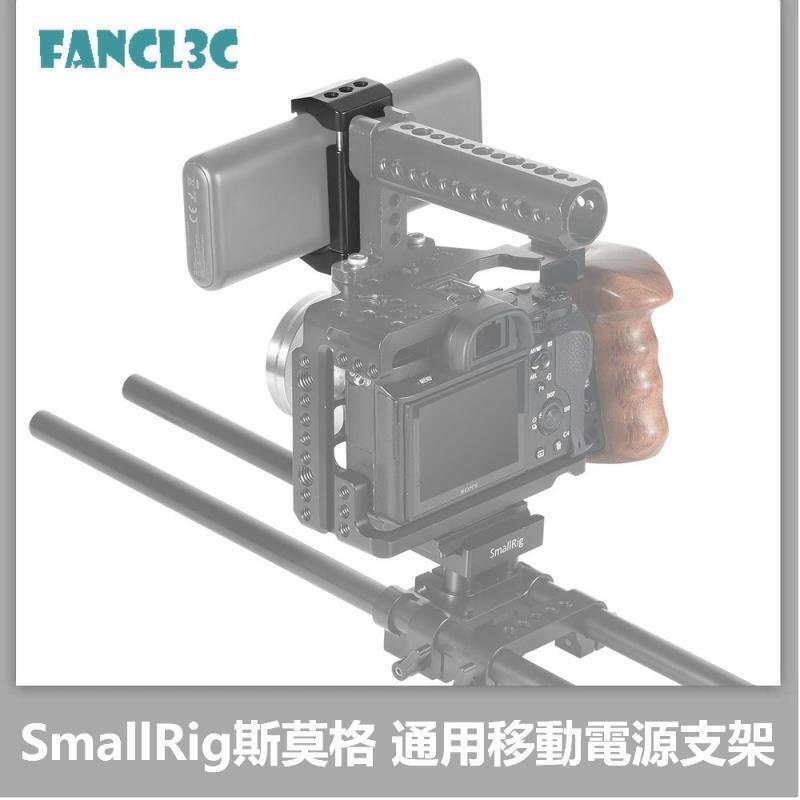 SmallRig斯莫格 通用移動電源支架 充電寶支架 手機配件 單眼攝像外接配件支架 原廠