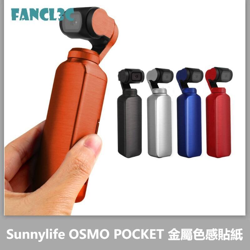 Sunnylife DJI大疆口袋靈眸金屬色感貼紙 OSMOPocket雲臺相機保護膜 機身保護貼