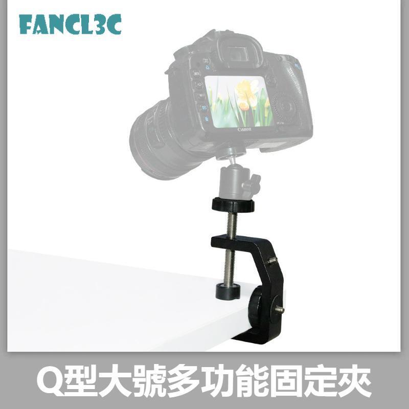 Q型大號多功能固定夾 閃光燈相機C型固定夾 雲臺Q型固定夾