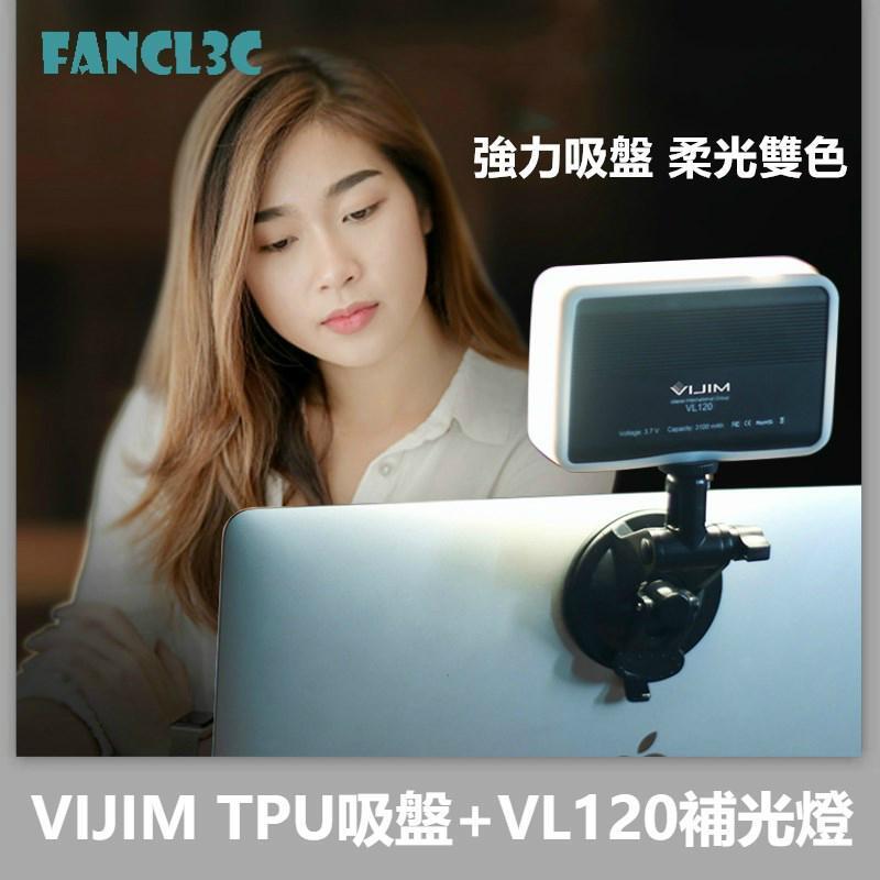 VIJIM TPU吸盤+VL120電腦吸盤補光燈視頻拍照直播補光燈組合套裝