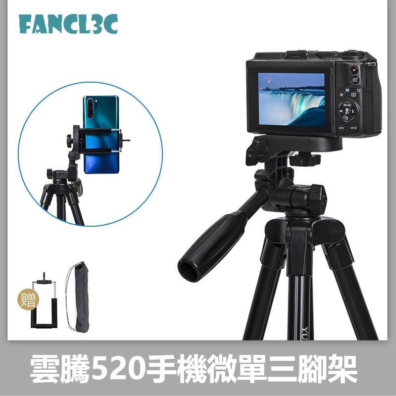 雲騰520微單三腳架便攜拍照g7x m5m50m100相機g7x3攝影自拍通用手機拍攝抖音直播戶外三角架m200m6支架