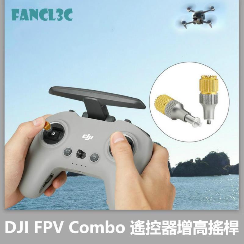 用於DJI FPV Combo飛行器穿越機遙控器增高搖桿 鋁合金雙色伸縮調節防滑搖桿配件