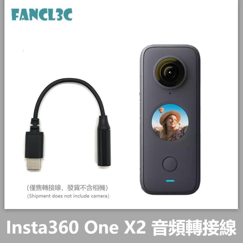Insta360 ONE X2音頻轉接線 Type-C轉外接3.5mm麥克風即插即用轉接線