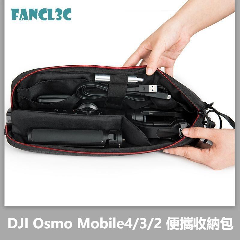 年後發貨 PGYTECH 手機雲臺收納包用於大疆Osmo Mobile4/3/2 OM 4 防水手提袋