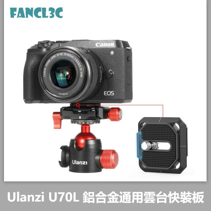 Ulanzi U70L金屬快裝板適用單眼微單相機 鋁合金通用雲臺快裝板 攝影攝像器材配件