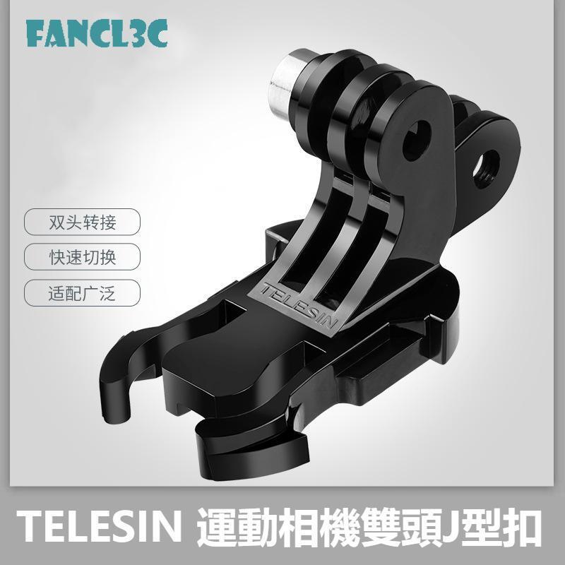 TELESIN Gopro8 OsmoAction/Pocket運動相機雙頭J型扣 背包快拆轉換配件 快拆扣 快拆轉接座