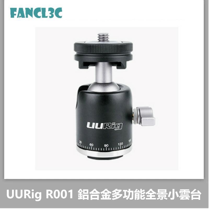 UURig R001 鋁合金三維全景萬向熱靴小雲臺 多功能雲臺 三腳架相機滑軌通用