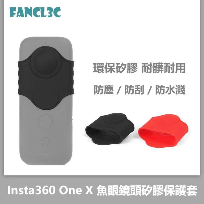 Sunnylife適用Insta360 One X魚眼鏡頭罩 鏡頭矽膠保護套 Insta360 One X全景相機配件