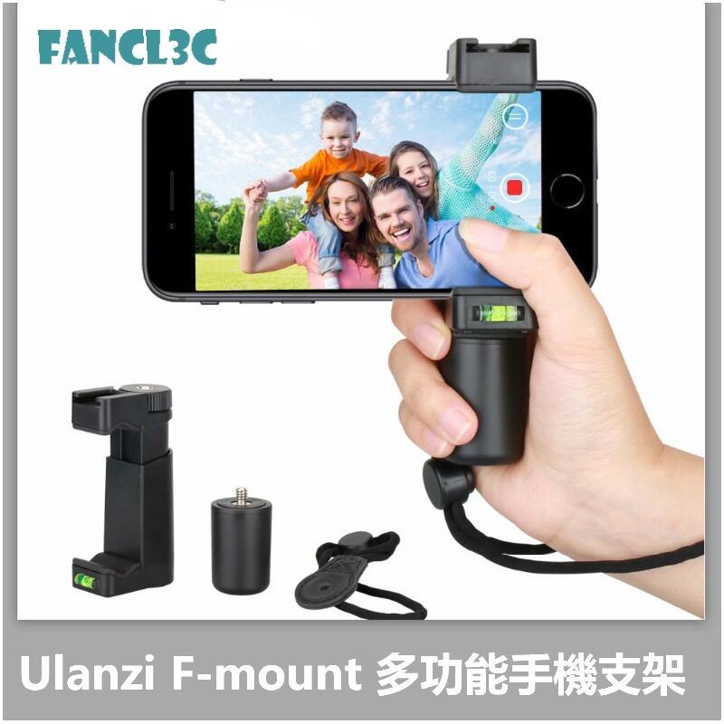 Ulanzi F-mount 多功能手機支架 vlog視頻直播攝影手機穩定器 可接麥克風補光燈
