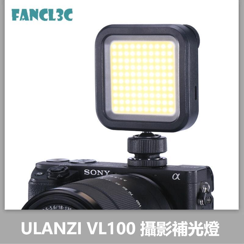 ULANZI VL100 攝影補光燈 小型LED迷你補光燈 充電攝像燈 手機相機補光燈 攝影燈