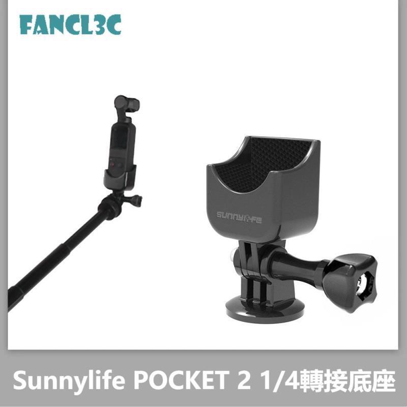 Sunnylife POCKET 2口袋靈眸1/4轉接頭手持GOPRO多功能拓展件