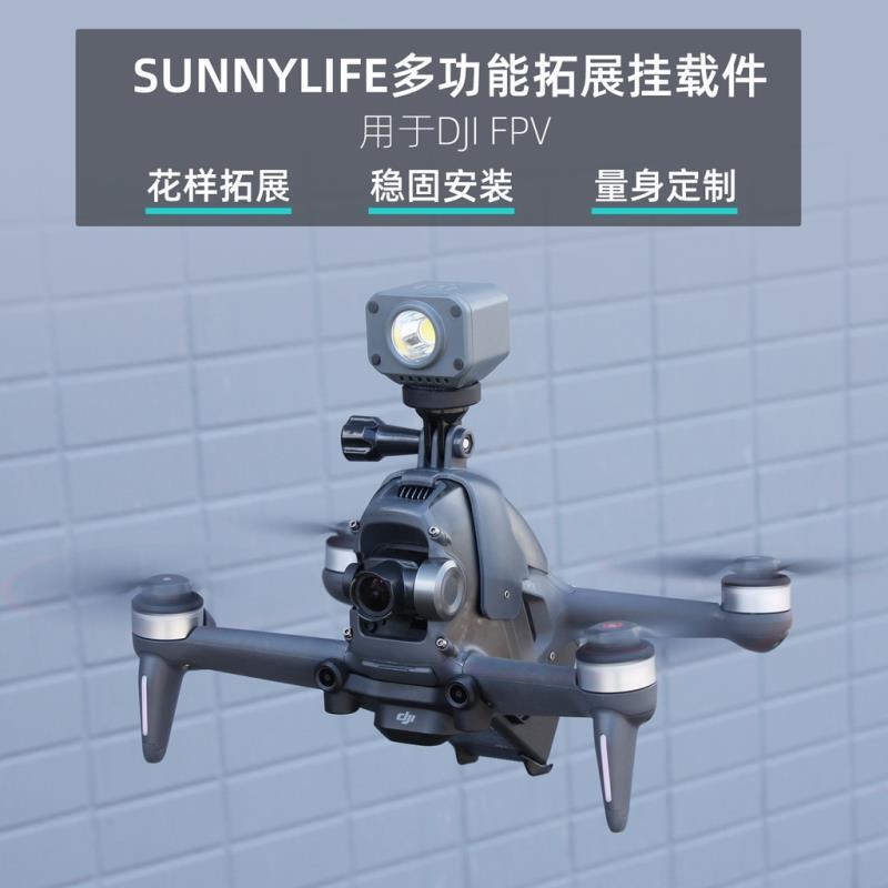 Sunnylife適用DJI FPV 掛載支架 FPV探照燈支架 FPV掛載GoPro/Pocket2運動相機通用配件