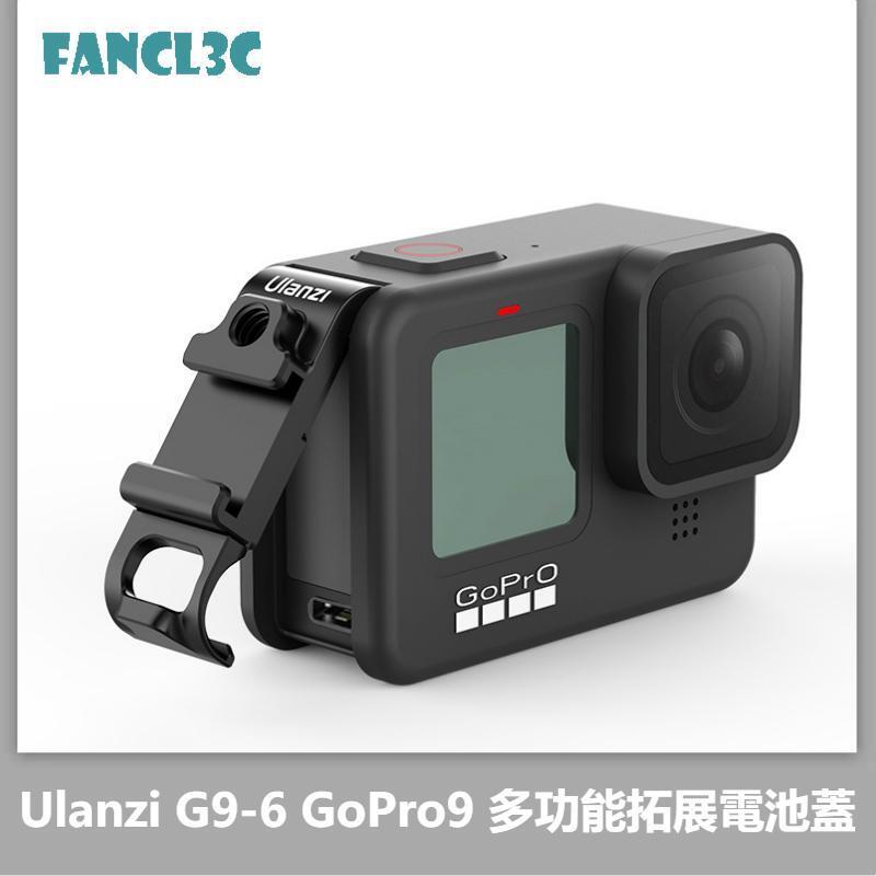 現貨當天發 Ulanzi G9-6適用GoPro Hero9多功能拓展電池蓋 Gopro9帶冷靴可充電側蓋