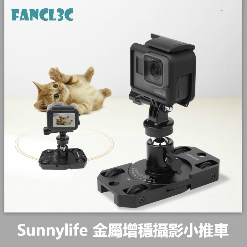 Sunnylife 增穩攝影小推車金屬支架低重心平移拍攝運動相機穩定器