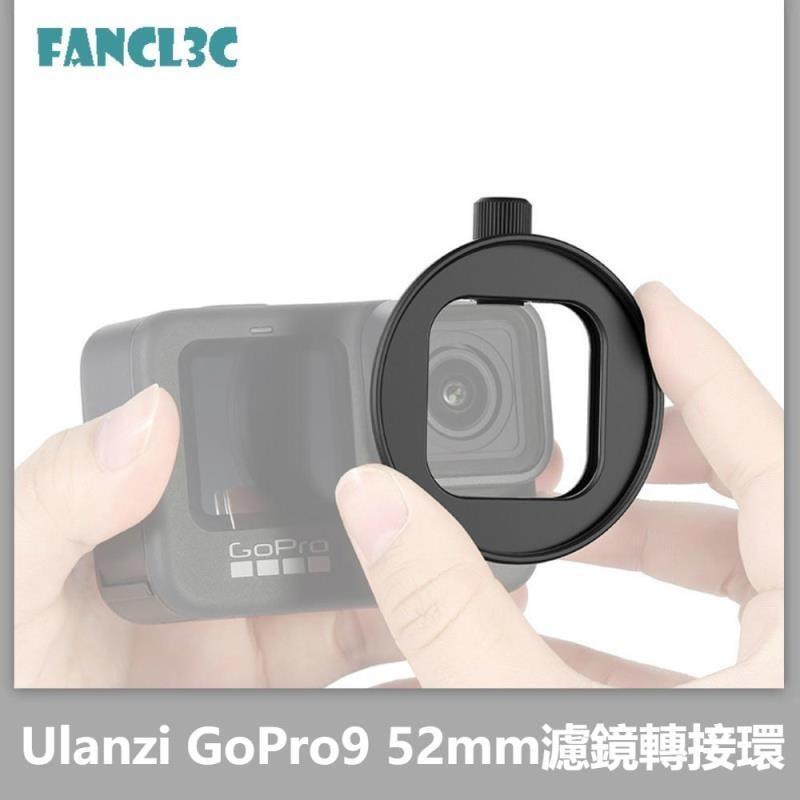 Ulanzi G9-13 適用Gopro Hero 9 Black 52mm濾鏡轉接環 Gopro9濾鏡固定支架配件