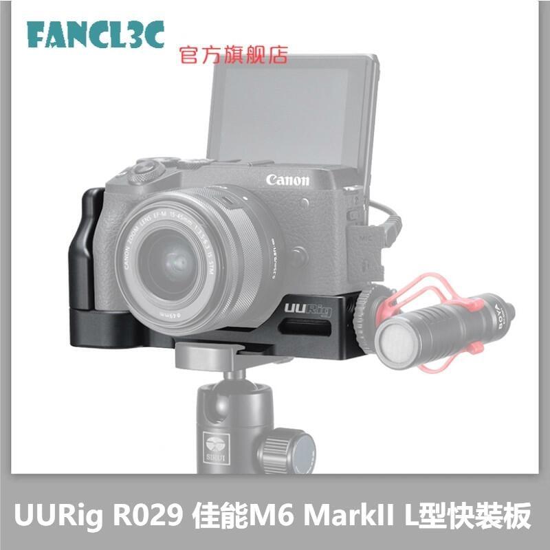 UURig R029 適用於佳能Canon M6 MarkII冷靴拓展板 麥克風補光燈L型快裝板