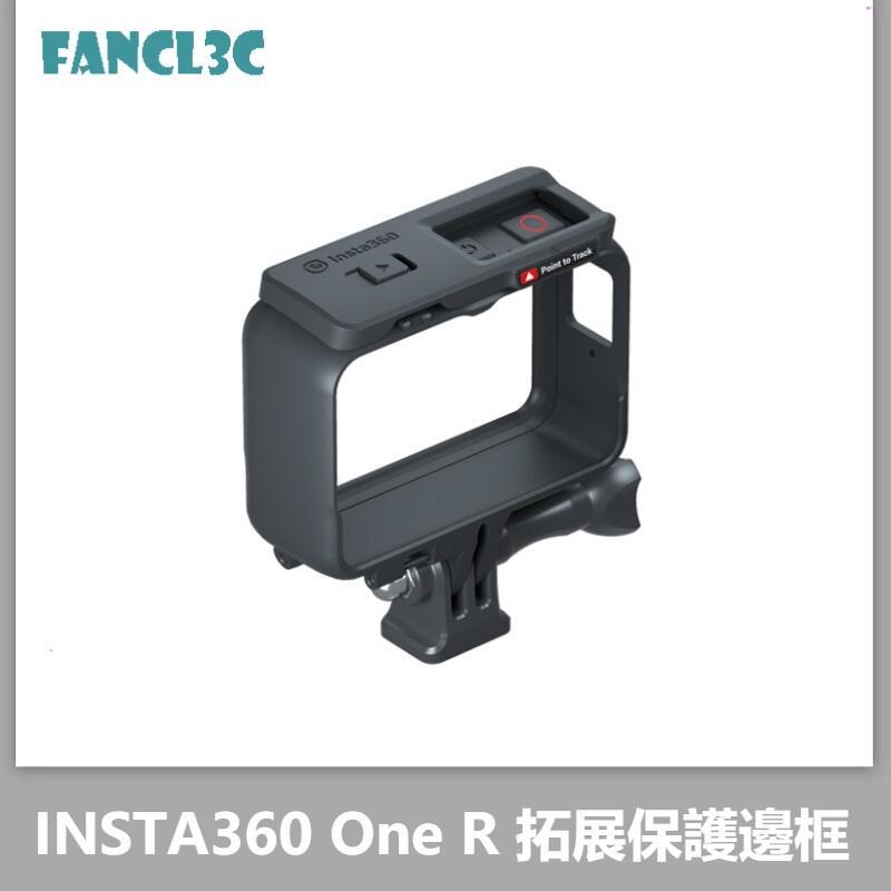 INSTA360 One R 拓展保護邊框 全景廣角4k徠卡鏡頭保護框 原裝配件保護邊框