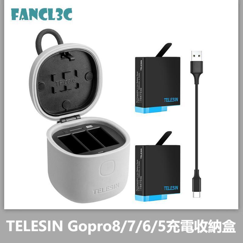 TELESIN 適用GPpro8/7/6/5運動相機 充電收納盒 三充充電盒 USB3.0 高速 穩定 傳輸 充電器