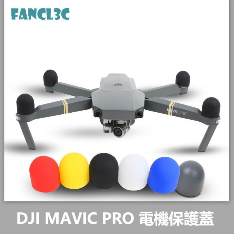 Sunnylife DJI MAVIC PRO電機保護蓋 大疆禦PRO矽膠套馬達罩防塵蓋 MAVIC PRO無人機配件