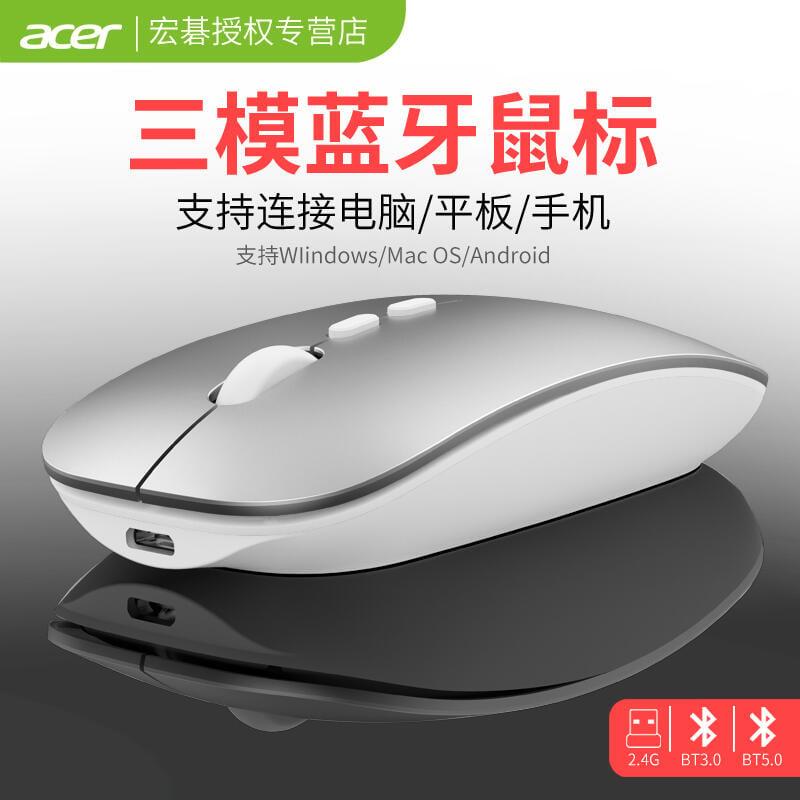 【無線藍芽滑鼠】現貨✨Acer/宏碁無線藍牙鼠標可充電靜音無聲男女生無限通用安卓平板手機IPAD蘋果mac適用于聯想小米
