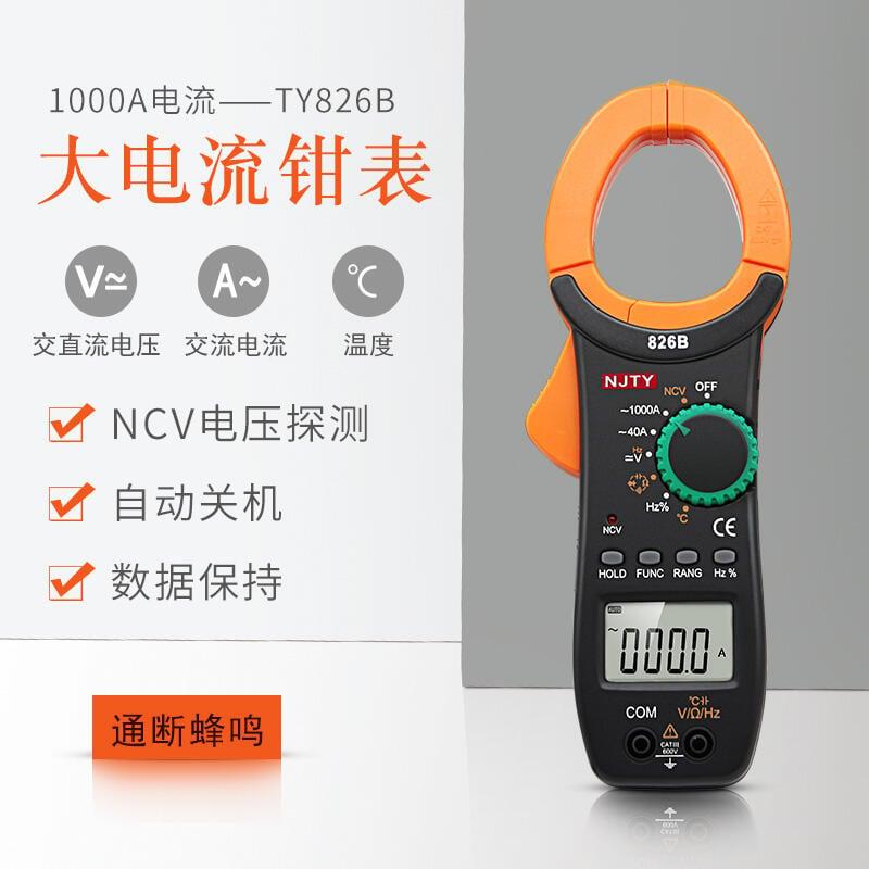 精品TY826B多功能數字鉗形表萬用表交流1000A 測量溫度頻率佔空比實用優選現貨露天拍賣