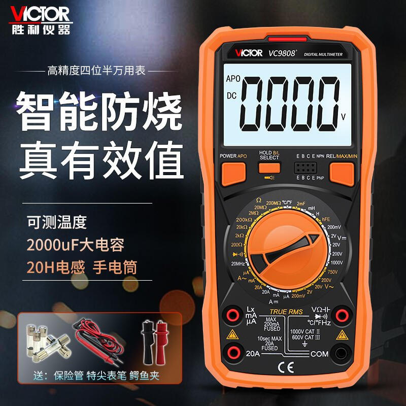 精品勝利萬用表數字高精度VC9808+VC9801A+VC9806+VC9807A+全自動VC97實用優選現貨露天拍賣