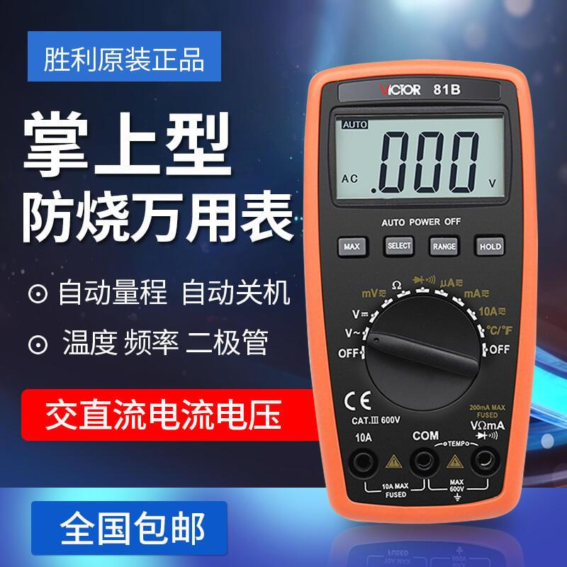 精品勝利萬用表數顯防燒VC81B電壓電流表VC81D高精度多功能數字萬能表實用優選現貨露天拍賣