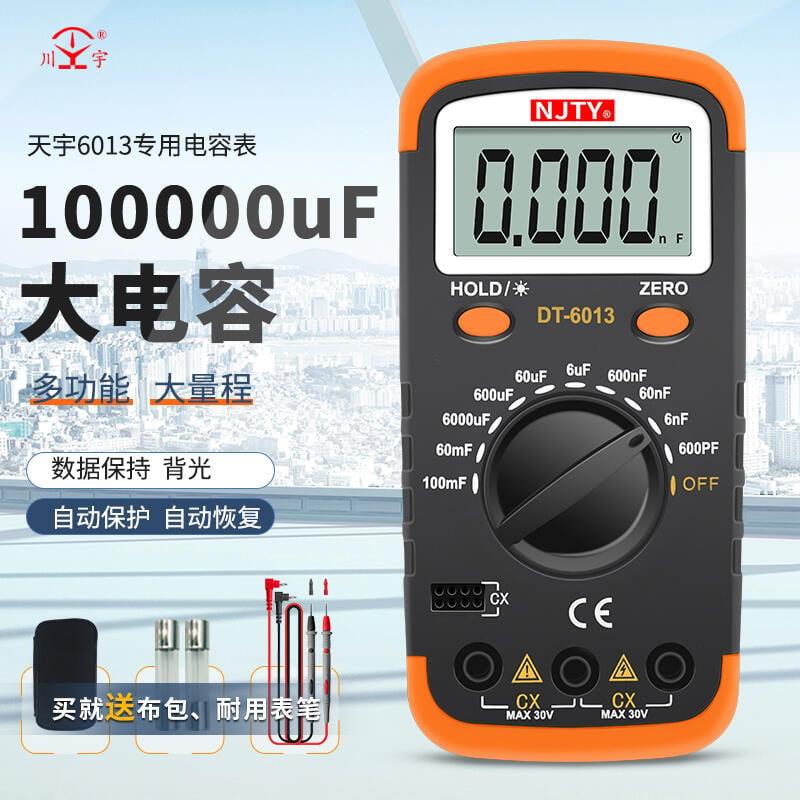 精品 天宇DT-6013高精度電容表專用大電容量測量表測試儀檢測儀實用優選現貨露天拍賣
