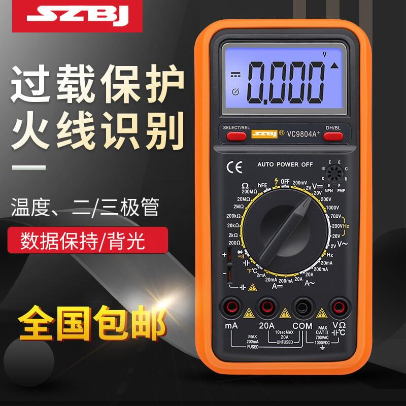 精品高精度濱江VC9804A+數字萬用表大屏萬能表溫度頻率背光防燒自動關實用優選現貨露天拍賣