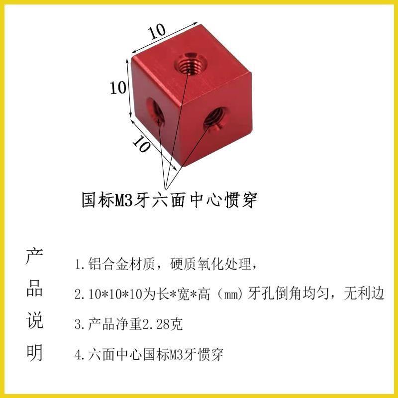 10*10*10*6彩色四方連接件六面螺母固定塊M3手擰鋁螺絲機箱腳釘
