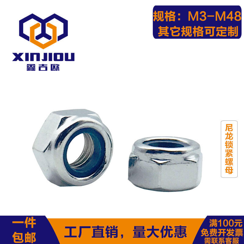鍍鋅尼龍防鬆螺母m6鐵自鎖螺帽防滑防脫鎖緊螺母放鬆螺絲帽M3M48