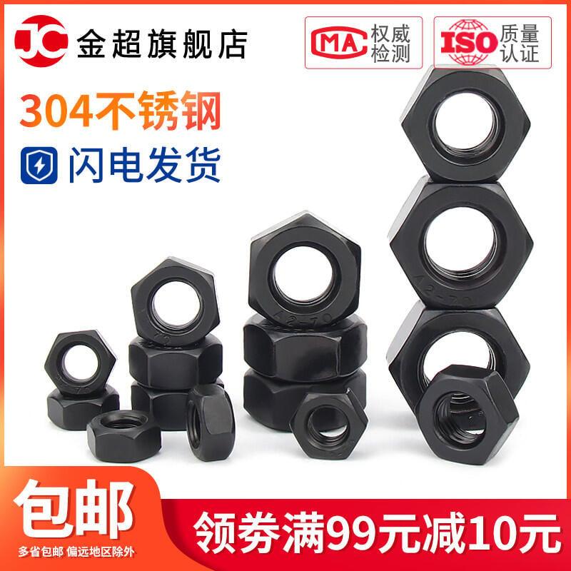 黑色304不銹鋼六角螺母螺絲帽套裝大全M2.5M3M5M6M8M10M12M14M16