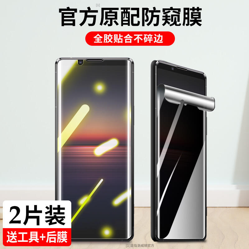 索尼保護殼 索尼保護膜 索尼Xperia1II防窺膜xperia1水凝膜X1ii手機貼膜馬克兔2防偷窺膜