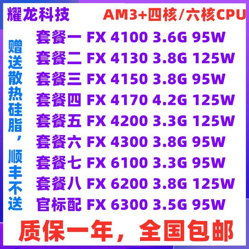 現貨AMD FX 6100 6200 6300 FX4100 4300 4130 4150推土機AM3+CPU散片