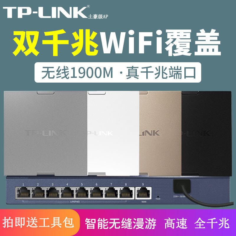 TP-LINK千兆高速路由器 家用無線AP面板86型5G別墅wifi覆蓋套裝